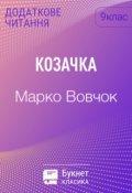"Обкладинка книги ""Козачка"""