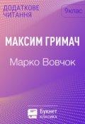"Обкладинка книги ""Максим Гримач"""