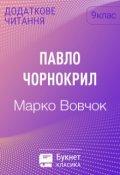 """Обкладинка книги """"Павло Чорнокрил"""""""