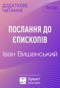 """Обкладинка книги """"Послання до Єпископів"""""""