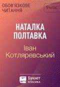 "Обкладинка книги ""Наталка-Полтавка"""