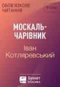 "Обкладинка книги ""Москаль-чарівник"""