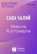 "Обкладинка книги ""Сава Чалий"""