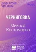 "Обкладинка книги ""Черниговка"""