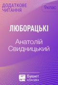 """Обкладинка книги """"Люборацькі"""""""