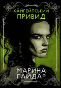 "Обкладинка книги ""Хайгейтський привид"""