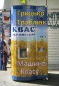 "Обкладинка книги ""Грицько Траблюк і Машина Квасу"""