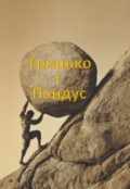 "Обкладинка книги ""Грицько і Пандус"""