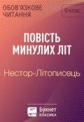 """Обкладинка книги """"Повість минулих літ"""""""