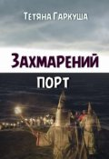 "Обкладинка книги ""Захмарений порт"""