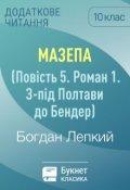 """Обкладинка книги """"Мазепа. З-під Полтави до Бендер"""""""