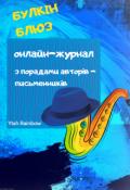 """Обкладинка книги """"Журнал порад Булкін Блюз"""""""