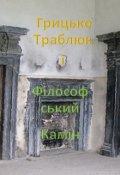 """Обкладинка книги """"Грицько Траблюк і Філософський Камін"""""""