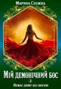 """Обкладинка книги """"Мій демонічний бос-2"""""""
