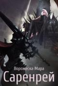 "Обкладинка книги ""Саренрей"""