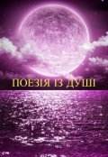 """Обкладинка книги """"Поезія із душі"""""""