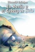 """Portada del libro """"La Bestia y el Cyborg de hielo """""""