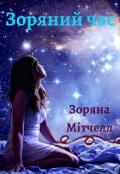 "Обкладинка книги ""Зоряний час"""