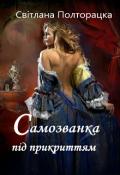 """Обкладинка книги """"Самозванка під прикриттям"""""""