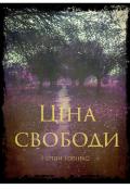 """Обкладинка книги """"Ціна свободи"""""""