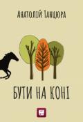 """Обкладинка книги """"Бути на коні"""""""