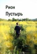 """Book cover """"Пустырь"""""""
