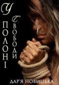 """Обкладинка книги """"У полоні свободи"""""""