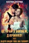 """Обкладинка книги """"Не грай з вогнем, дівчинко, або Відро води тобі на голову!"""""""