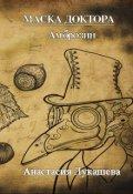 """Book cover """"Амброзин"""""""