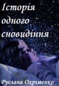 """Обкладинка книги """"Історія одного сновидіння"""""""