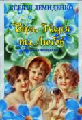 """Обкладинка книги """"ВІра, НадІя Та Любов"""""""