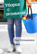 "Book cover ""Уборка с огоньком """