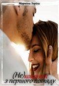 """Обкладинка книги """"(не)кохання з першого погляду"""""""