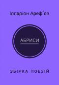 """Обкладинка книги """"Абриси - збірка поезій"""""""