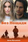 "Обкладинка книги ""Без Пощади """