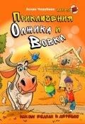 """Book cover """"Как мы ездили в деревню"""""""