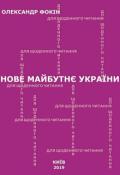 "Обкладинка книги ""Нове майбутнє УкраЇни"""