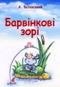 """Обкладинка книги """"Барвінкові зорі"""""""