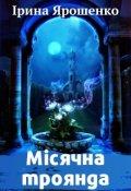 """Обкладинка книги """"Місячна троянда"""""""