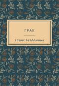 "Обкладинка книги ""Грак"""