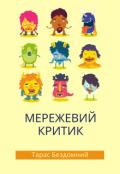 """Обкладинка книги """"Мережевий критик"""""""