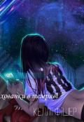 """Обкладинка книги """"Хованки в темряві"""""""