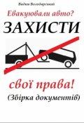"""Обкладинка книги """"Евакуювали авто? Захисти свої права! (збірка документів)"""""""