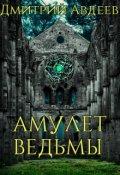 "Book cover ""Амулет Ведьмы"""
