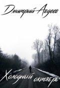 "Book cover ""Холодный Октябрь"""