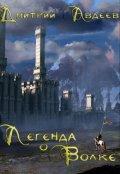 """Book cover """"Легенда о Волке и Айрис"""""""