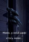 """Обкладинка книги """"Мамо, у моїй шафі хтось живе... """""""
