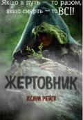 """Обкладинка книги """"Жертовник"""""""