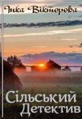 """Обкладинка книги """"Сільський Детектив. Цикл оповідань(серії)"""""""