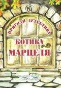 """Обкладинка книги """"Пригоди детектива Котика Марцеля"""""""
